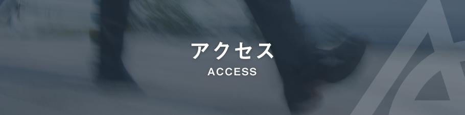 株式会社エーシックのアクセス