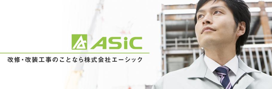 広島県広島市の改修・改装工事のことなら株式会社エーシック